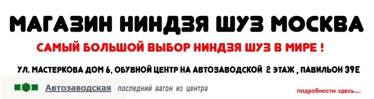 МАГАЗИН НИНДЗЯ ШУЗ